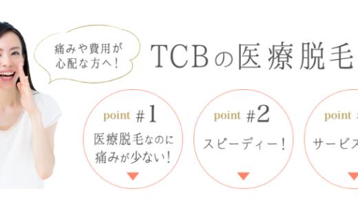 東京中央美容外科(TCB)は神田に店舗がある?店舗情報や神田の脱毛サロンについて紹介