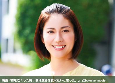 松下奈緒は女優だけでなく音楽家も?他にも松下奈緒について解説します!