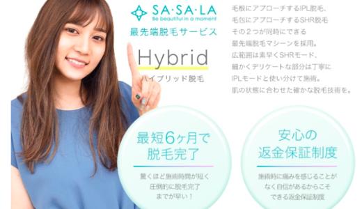 ササラ(SASALA)の予約方法!変更・キャンセル方法/電話番号/予約の口コミなどを紹介