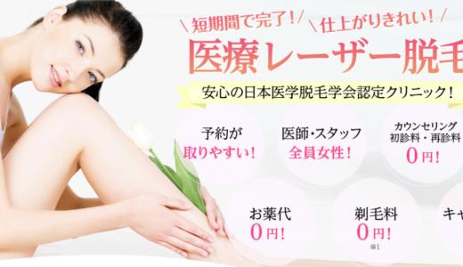 広尾プライム皮膚科のカウンセリングについて!予約方法や変更・キャンセルなどを解説