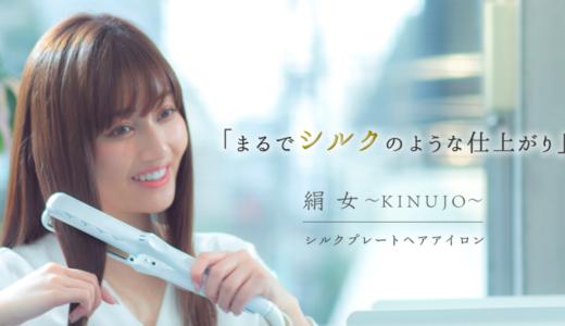 絹女(KINUJO)のヘアアイロンまとめ!コードレスやミニタイプなどご紹介