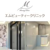 Mビューティークリニックは沖縄に店舗がある?沖縄の脱毛サロンの料金や店舗情報を紹介