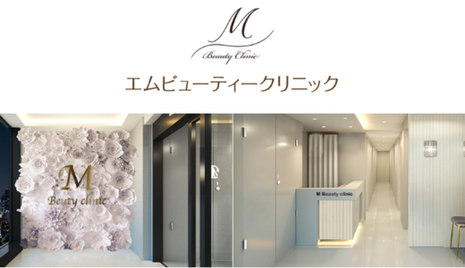 Mビューティークリニックは浜松に店舗がある?浜松の脱毛サロンの料金や店舗情報を紹介