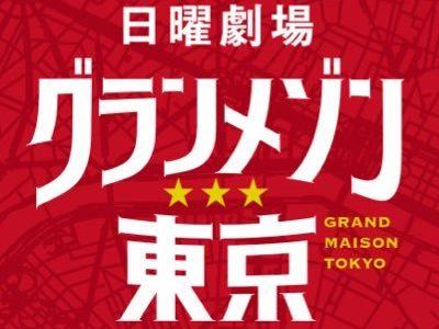 グランメゾン東京とは?あらすじや出演者など徹底解説します!