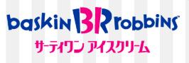 サーティーワンアイスクリームの歴代出演者は?藤田ニコルや平野紫耀など解説します!