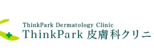 Think Park皮膚科クリニックについて!脱毛の料金・口コミ・店舗・脱毛機などを紹介