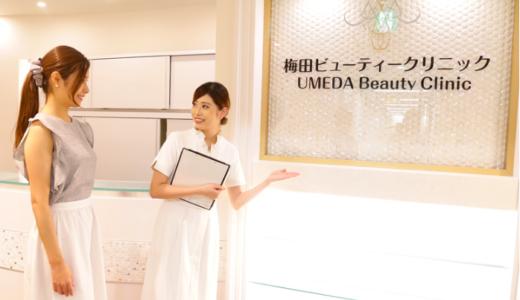 梅田ビューティークリニックは梅田に1店舗!梅田院の店舗情報や料金・周辺情報について解説