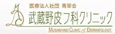 武蔵野皮フ科クリニックについて!脱毛の料金・口コミ・店舗・脱毛機などを紹介