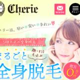 シェリー(Cherie)の店舗情報!