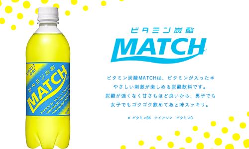 ビタミン炭酸マッチ(MATCH)の歴代出演者は?平野紫耀や手越祐也など解説します!