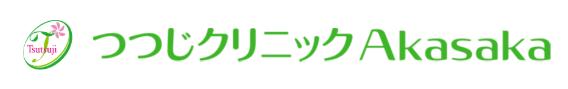 赤坂 つつじ クリニック