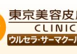 東京美容皮膚科クリニックについて!脱毛の料金・口コミ・店舗・脱毛機などを紹介