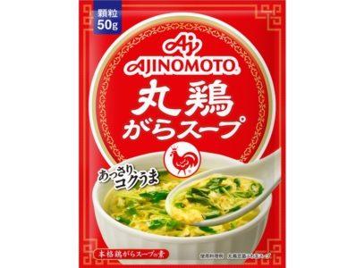 味の素「丸鷄がらスープ」 のCM出演者はだれ?渡辺直美や過去には向井理なども出演!