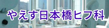 やえす日本橋ヒフ科について!脱毛の料金・口コミ・店舗・脱毛機などを紹介