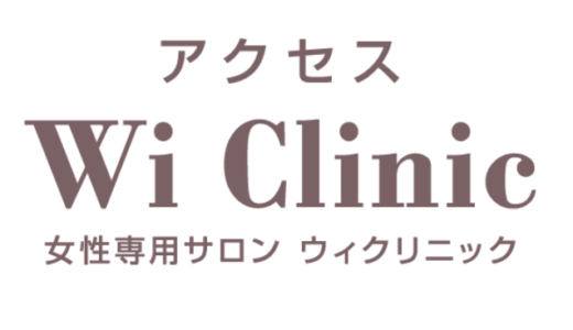 ウィクリニックは横浜に1店舗!横浜院【2020年12月OPEN予定】の店舗情報と周辺情報について解説