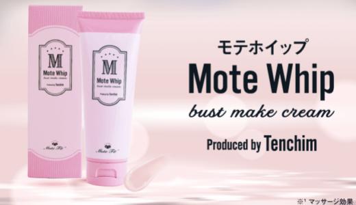 モテホイップ(Mote Whip)とは?てんちむのバストアップクリームは効果ある?商品情報を紹介!