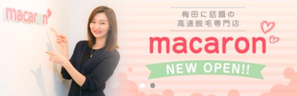 マカロン-モデル-大倉千奈