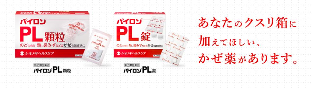 風邪薬-パイロンPL