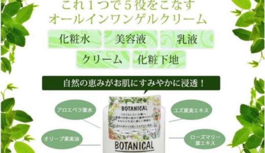 ボタニカルのオールインワンジェルが人気!商品情報を紹介