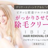 イビザ(Ibiza)の除毛クリームが人気!効果や料金、使い方を解説