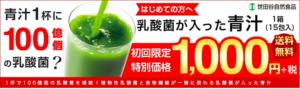 世田谷自然食品-img