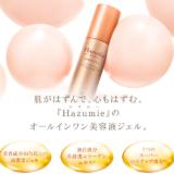 Hazumie(はずみへ)エッセンスジェル!大正製薬のオールインワンジェル美容液を紹介