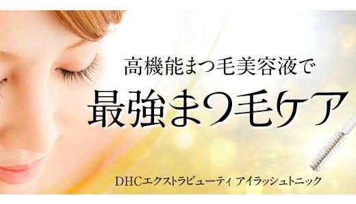 DHCのまつげ美容液が人気!効果や塗り方、商品情報を紹介