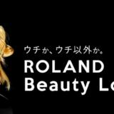 ローランドビューティーラウンジ(脱毛サロン)は福岡に1店舗OPEN予定!店舗情報や料金・周辺情報について解説