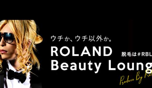 ローランドビューティーラウンジ(脱毛サロン)は東京に1店舗!新宿店の店舗情報や料金・周辺情報について解説