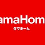 タマホームの新CM!アイドルの女の子は誰?今田美桜の聖子ちゃんカットが可愛すぎて話題!