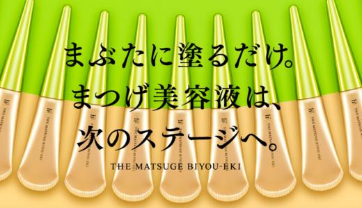 フローフシのまつげ美容液が人気!効果や塗り方、商品情報を紹介