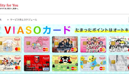 広瀬すず・中井貴一出演の三菱UFJニコスDCカード・ビアソカードのCMについて!過去出演者も紹介!