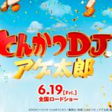 伊藤健太郎がとんかつDJアゲ太郎の屋敷蔵人役(DJ)で出演!あらすじやその他キャストについても紹介