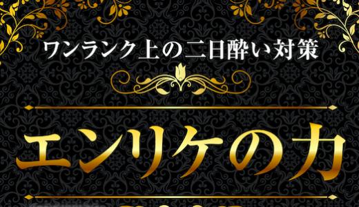 エンリケプロデュース二日酔い対策ドリンクの『エンリケの力』!発売予定!