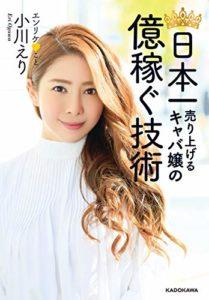 エンリケ本2冊目-日本一売り上げるキャバ嬢の億稼ぐ技術