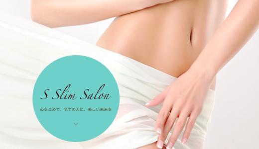 エススリムサロン(S Slim Salon)はだーくろプロデュースのエステサロン!心斎橋に1店舗OPEN