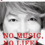 香取慎吾がソロアルバムを発売!ガキ使「笑ってはいけない」出演も!