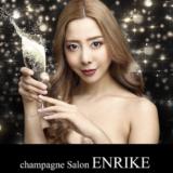エンリケのシャンパンバー店舗情報【champagne Salon ENRIKE】2020年4月12日(日)まで現在臨時休業中(営業自粛中)