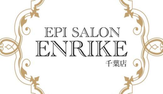 EPI SALON ENRIKE【エンリケ脱毛サロン】は千葉に1店舗OPEN!千葉店の店舗情報や周辺情報