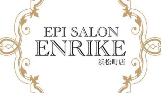 EPI SALON ENRIKE【エンリケ脱毛サロン】は浜松町に1店舗OPEN!浜松町店の店舗情報や周辺情報についても紹介