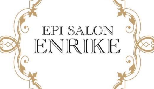 【エンリケ脱毛サロン】EPI SALON ENRIKE店舗一覧!店舗情報や口コミについても紹介