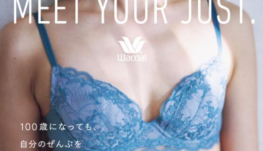ワコール(Wacoal)JR名古屋タカシマヤ店