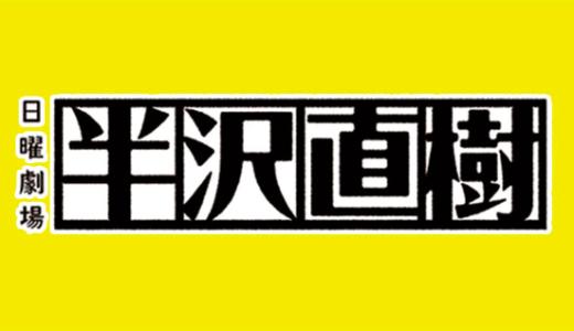 【ドラマ】半沢直樹2(続編)の出演者一覧!続役のキャストは誰?