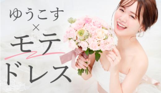 ゆうこす(菅本裕子)は結婚してる?ウエディングドレス姿話題!