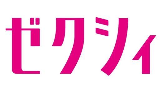 最新ゼクシィCMガールは誰?朝ドラ女優の堀田真由が抜擢!新郎役の鈴木仁にも注目!歴代ガールも紹介