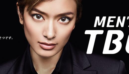 メンズTBCは渋谷に1店舗!渋谷店の店舗情報や近隣情報も紹介