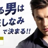 湘南美容クリニックメンズ脱毛は東京に25店舗!全店舗の店舗情報や近隣情報も紹介