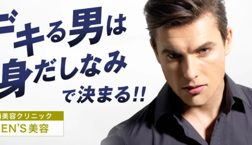 湘南美容クリニックメンズ脱毛は和歌山にある?店舗情報や近隣情報も紹介