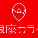 銀座カラーは茨城に2店舗!水戸駅前店・つくば店の店舗詳細や周辺の脱毛サロン情報について解説