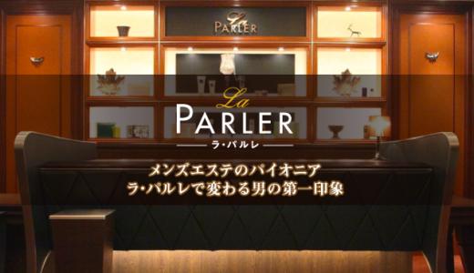 メンズラパルレは飯田橋にある?店舗情報や近隣情報も紹介